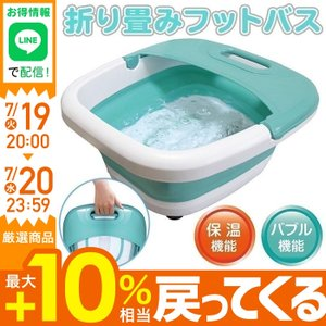 フットバス 足湯 保温 足つぼ バブルジェット 機能搭載 足浴 折りたたみ 足湯器 リラックス コンパクト バケツ たらい|iristopmart123