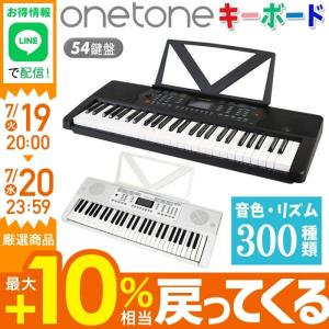 キーボード ピアノ 54鍵盤 軽量 小型 電子キーボード 電子ピアノ 初心者 練習用 音色 リズム 搭載 楽器 2WAY電源
