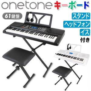 キーボード ピアノ 61鍵盤 イス スタンド ヘッドフォン セット 電子キーボード 電子ピアノ 初心者 音色 リズム 搭載 楽器 2WAY電源