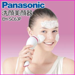 洗顔美容器 洗顔ブラシ 充電式 美容器 洗顔 泡立て メイク落とし 頭皮ケア 美顔器 パナソニック 濃密泡エステ EH-SC63 iristopmart123