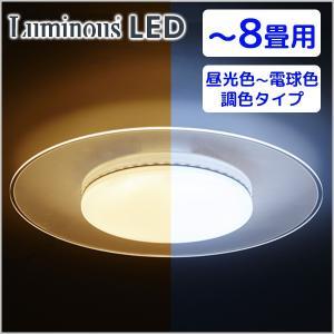 LEDシーリングライト 8畳 導光板シーリングライト 昼光色〜電球色 調光 調色 LED照明 ライト 天井照明 洋風 リモコン付き ルミナス GC-H08CM|iristopmart123