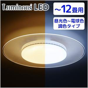 LEDシーリングライト 12畳 導光板シーリングライト 昼光色〜電球色 ルミナス 調光 調色 LED照明 ライト 天井照明 洋風 リモコン付き タイマー GC-H12CM|iristopmart123