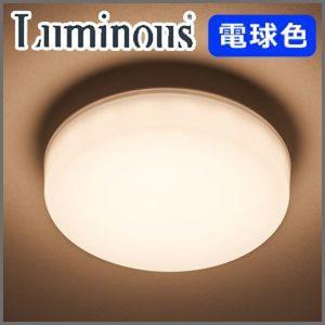 小型シーリングライト LEDシーリングライト 電球色 40W相当 小型 天井照明 引掛けタイプ ミニシーリングライト ルミナス EG-SL-40L|iristopmart123