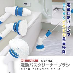 バスポリッシャー 充電式 電動 お風呂掃除 ブラシ 風呂 浴室 壁 浴槽 掃除 軽量 コードレス 電動ブラシ クリーナー
