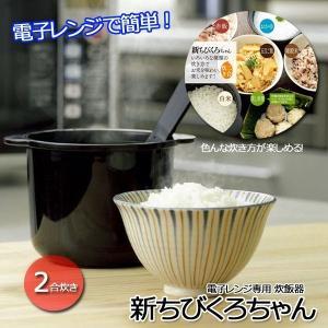 ちびくろちゃん 2合炊きプラス CK-004  いろいろな種類の炊き方でお米を味わい、楽しめる電子レ...