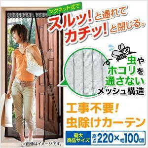 虫よけカーテン マグネット式  ●マグネット式で簡単に開いて自然に閉じる仕様 ●工事不要で簡単取付け...