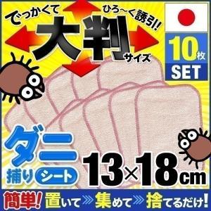 ダニ捕りシート 置くだけ簡単 ダニシート 誘引 捕獲 ダニ取りシート 10枚セット まとめ買い歓迎 安心の日本製|iristopmart123