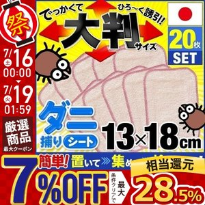 ダニ捕りシート 置くだけ簡単 ダニシート 20枚セット 誘引 捕獲 ダニ取りシート 安心の日本製 まとめ買い歓迎|iristopmart123