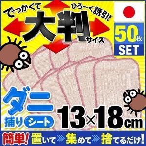 ダニ捕りシート 置くだけ簡単 ダニシート 50枚セット 誘引 捕獲 ダニ取りシート 安心の日本製 まとめ買い歓迎|iristopmart123