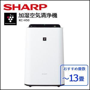 空気清浄機 シャープ プラズマクラスター 7000 加湿空気清浄機 スタンダード スリム 薄型 SHARP KC-H50-W|iristopmart123