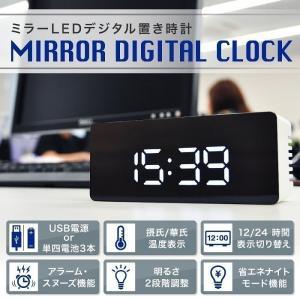 置き時計 デジタル おしゃれ 時計 目覚まし時計 ミラー型 卓上 クロック アラーム 温度 温度計 多機能
