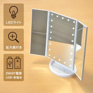 三面鏡 卓上ミラー 女優ミラー 高輝度LED搭載 メイクミラー LEDミラー付き 化粧鏡 メイク 拡大鏡 ポイントメイク|iristopmart123