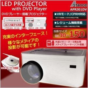 プロジェクター 本体 家庭用 DVDプレーヤー搭載 レジューム機能 CPRM HDMI 対応 30〜150インチ APRJ01DV|iristopmart123