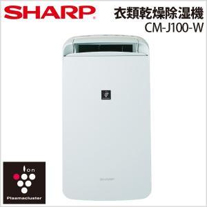 シャープ 加湿空気清浄機 CM-J100-W  室温と比べて約-10℃の除湿された快適な風を送ります...