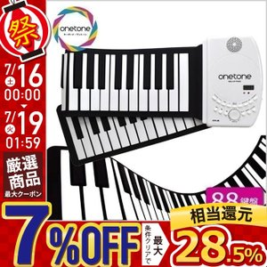 ロールピアノ ピアノ 88鍵盤 キーボード ロール タッチ式 軽量 小型 電子キーボード 電子ピアノ 初心者 練習用 OTR-88 ONETONE ワントーン|iristopmart123