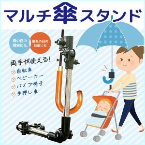 傘スタンド 傘ホルダー 雨傘 長傘 日傘 自転車 ベビーカー 車椅子 日除け 取り付け簡単 折り畳み マルチ傘スタンド|iristopmart123