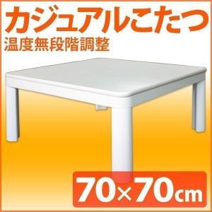 こたつテーブル こたつ 一人用 70cm 正方形 炬燵 コタツ 温度調節可能 組み立て 簡単 コンパクト 軽量 シンプル 省スペース 1人暮らし iristopmart123