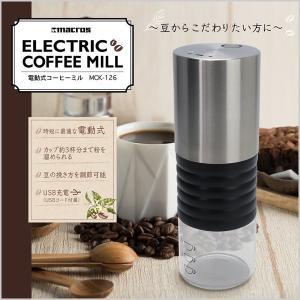 電動式コーヒーミル  MCK-126  充電式でどこでも持ち運べるコーヒーミル  自宅、オフィス、ア...
