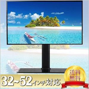 テレビ台 テレビスタンド 壁寄せ ロータイプ VESA規格 32〜52型対応 モニター スタンド 液...
