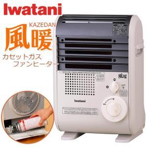 ファンヒーター イワタニ カセットガスファンヒーター 風暖 ヒーター ストーブ 暖房器具 Iwatani CB-GFH-2 iristopmart123
