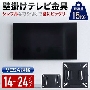 壁掛けテレビ 液晶テレビ 壁掛け金具 VESA規格 14〜24インチ対応 耐荷重 15kg 壁掛け 壁掛 TV テレビ用金具 iristopmart123