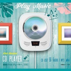 CDプレーヤー 壁掛けCDプレーヤー CD プレイヤー CDプレイヤー 壁掛け USB SD FMラジオ ラジオ 壁掛け式 音楽 リモコン VS-M022|iristopmart123