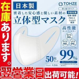 マスク 在庫あり 50枚 日本製 立体型 レギュラーサイズ 使い捨て 男女兼用 不織布 普通サイズ 送料無料|iristopmart123