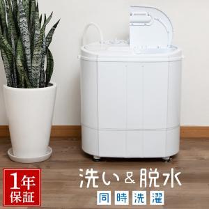 洗濯機 二槽式 一人暮らし 小型 3.0kg 洗濯 脱水 軽量 コンパクト 分け洗い 洗い分け 家庭...
