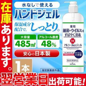 アルコール ハンドジェル 消毒ジェル 日本製 485ml 1本 家庭用 除菌ジェル エタノール 薬用 手 指 消毒 洗浄 医薬部外品|iristopmart123