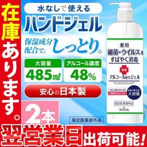 アルコール ハンドジェル 消毒ジェル 日本製 485ml 2本 家庭用 除菌ジェル エタノール 薬用 手 指 消毒 洗浄 医薬部外品|iristopmart123