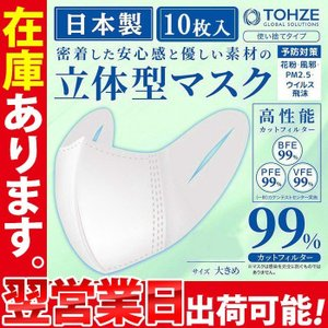 マスク 在庫あり 10枚 日本製 立体型 レギュラーサイズ 使い捨て 男女兼用 不織布 普通サイズ 送料無料|iristopmart123