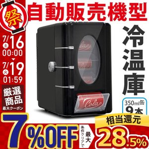 ポータブル 冷温庫 自動販売機型 コンパクト 小型 冷温庫 保冷 保温 AC DC 2電源式 車載 部屋用 温冷庫 冷蔵庫|iristopmart123
