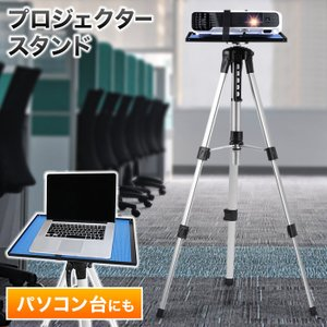 プロジェクタースタンド プロジェクター台 プロジェクター スタンド 台 プロジェクターテーブル テーブル パソコンスタンド パソコン台 会議 学校 iristopmart123