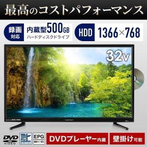 ■当店は対象金額5%相当戻ってくる■ テレビ 32型 液晶テレビ DVDプレーヤー内蔵 32インチ 本体 HDD搭載 HDMI 地上デジタル ハイビジョン 地デジ FT-A3218DHB iristopmart123