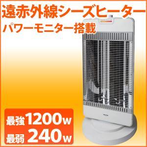 シーズヒーター 遠赤外線 鉄管ヒーター 1200W〜240W パワーモニター付き 電気ストーブ 電気ヒーター コンパクト ヒーター iristopmart123