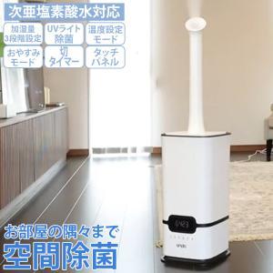 加湿器 超音波式 次亜塩素酸水 対応 大容量 14L 除菌 ウィルス抑制 業務用 加湿機 乾燥予防 加湿 潤い 保湿 風邪 予防対策 ON-Jia01 iristopmart123