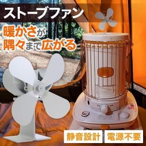 自動 ストーブファン エコファン サーキュレーター 温風 熱風 放熱設計 扇風機 循環 熱効率 暖炉 薪ストーブ 石油ストーブ iristopmart123