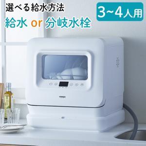 食洗機 工事不要 食器洗い乾燥機 4人用 食器洗浄機 食器乾燥機 小型 卓上型 家庭用 コンパクト 食器洗い機 iristopmart123