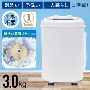 洗濯機 一人暮らし 小型 3.0kg 洗濯 脱水 軽量 コンパクト 分け洗い 洗い分け 家庭用 小型...