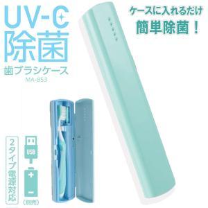 歯ブラシケース UV除菌 携帯 歯ブラシ 除菌器 収納ケース UVC 除菌 紫外線 USB充電 オー...