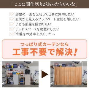 つっぱり式 目隠しカーテン 間仕切り パーテーション カーテンレール 目隠し 仕切り インテリア 模様替え 部屋の仕切り|iristopmart123|02