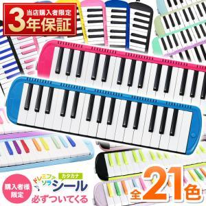 32鍵盤 キョーリツコーポレーション KC 鍵盤ハーモニカ メロディーピアノ P3001-32K ピアニカ ピアノ 学校 授業 ヤマハ YAMAHA 同様人気 ■New 限定おまけ付■