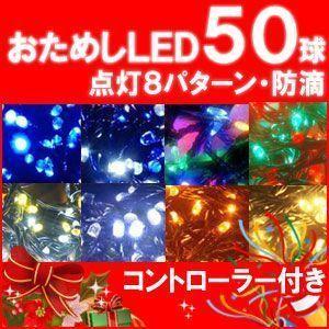 イルミネーション LED 50球 各色 ストレートライト クリスマス 防滴 仕様 装飾 LEDイルミライト お試し 初心者さんに ピッタリ|iristopmart123