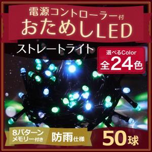 イルミネーション LED ライト 50球 お試し ストレートライト 全16色 電源コントローラー 付き 防雨 クリスマス メール便送料無料|iristopmart123