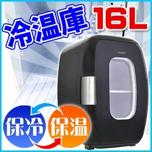 ポータブル 保冷温庫 16L AC DC 2電源式 VS-405 小型 冷温庫 保冷 保温 部屋用 温冷庫 冷蔵庫 車載 キャンプ 16リットル ベルソス|iristopmart123