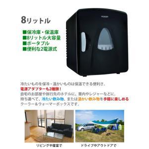 ポータブル 保冷温庫 8L AC DC 2電源式 小型 冷温庫 保冷 保温 部屋用 温冷庫 冷蔵庫 車載 キャンプ 8リットル ベルソス VS-407|iristopmart123|04