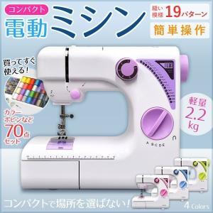 直線縫い、返し縫いの他に、まつり縫い・ジグザグ縫い・ボタン穴縫いが全19パターンあり、 ダイヤルを回...