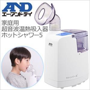 超音波 温熱吸入器 ホットシャワー5 家庭用 ...の関連商品9