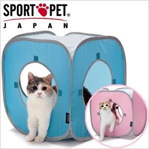 D-culture スポーツペット キャットプレイキューブ / ブルー ピンク 猫 ねこ ネコ キャット おもちゃ トンネル