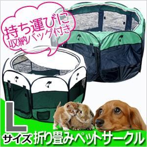 ペットサークル 折りたたみ 八角形 Lサイズ 105×60cm メッシュサークル 中型犬用 犬 猫 ポータブル ケージ ソフトケージ|iristopmart123